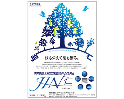 IFRS 会計連結システム JIN〜仁〜