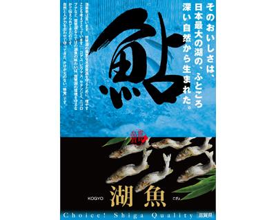 滋賀品質_湖魚