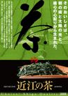 滋賀品質_近江の茶