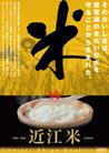 滋賀品質_近江米
