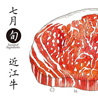 滋賀のおいしいコレクション[近江牛]