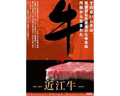 滋賀品質_近江牛