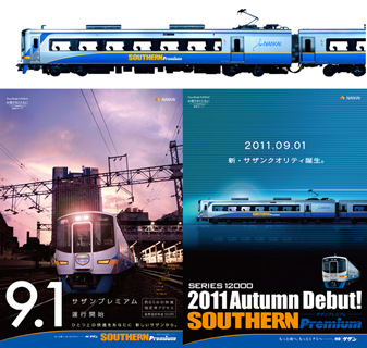 南海電鉄 SOUTHERN Premium