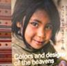 Tibetan rug イベント 伊勢丹本店