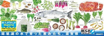 おいしがうれしがポスター Design&Illustration by Kamitani Toshio