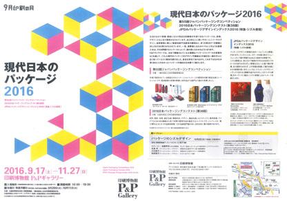 現代日本のパッケージ2016