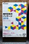 現代日本のパッケージ2016[印刷博物館P&Pギャラリー]
