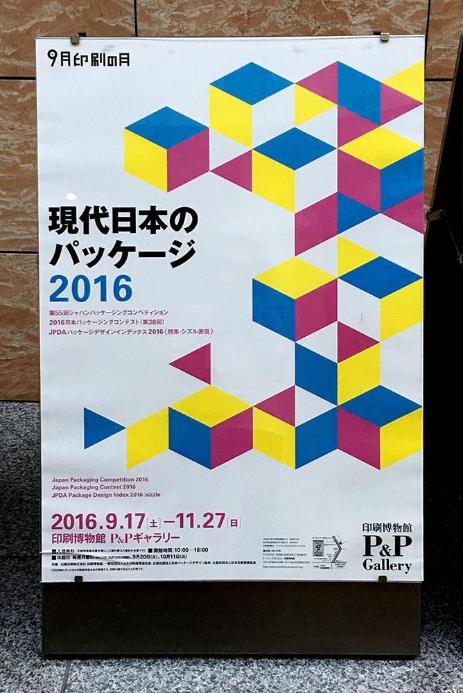 現代日本のパッケージ2016 印刷博物館P&Pギャラリー