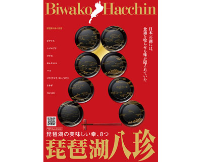 琵琶湖八珍 ポスター