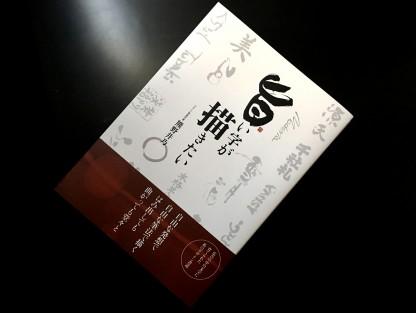 旨い字が描きたい 熊野井乃著[読書館]発行