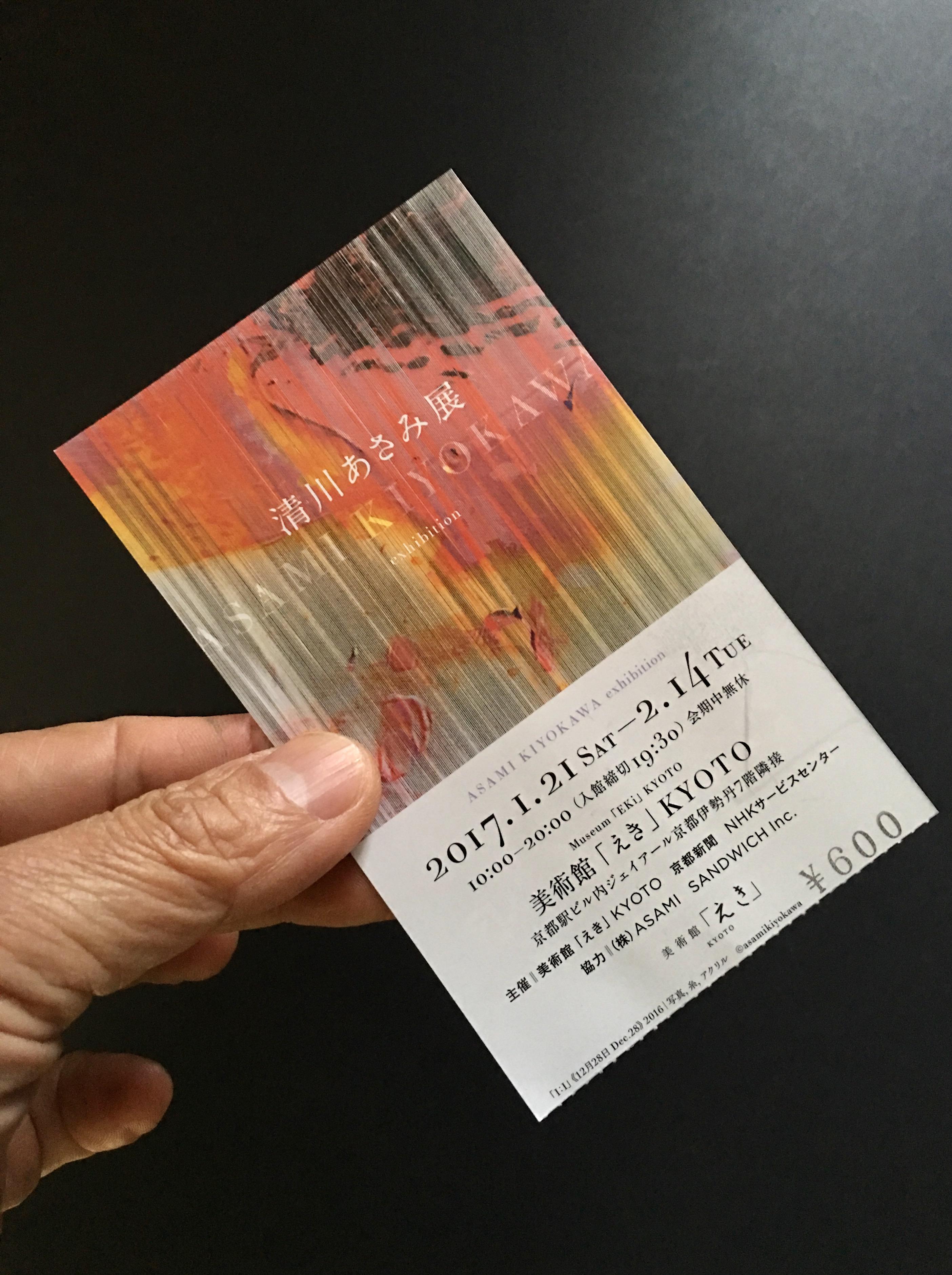 清川あさみ展 美術館「えき」KYOTO