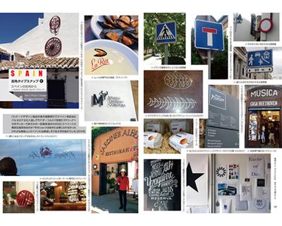 ypographic t:誌 街角タイポスナップ「スペインの街角から」