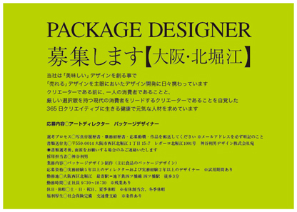 PACKAGE DESIGNER 募集します