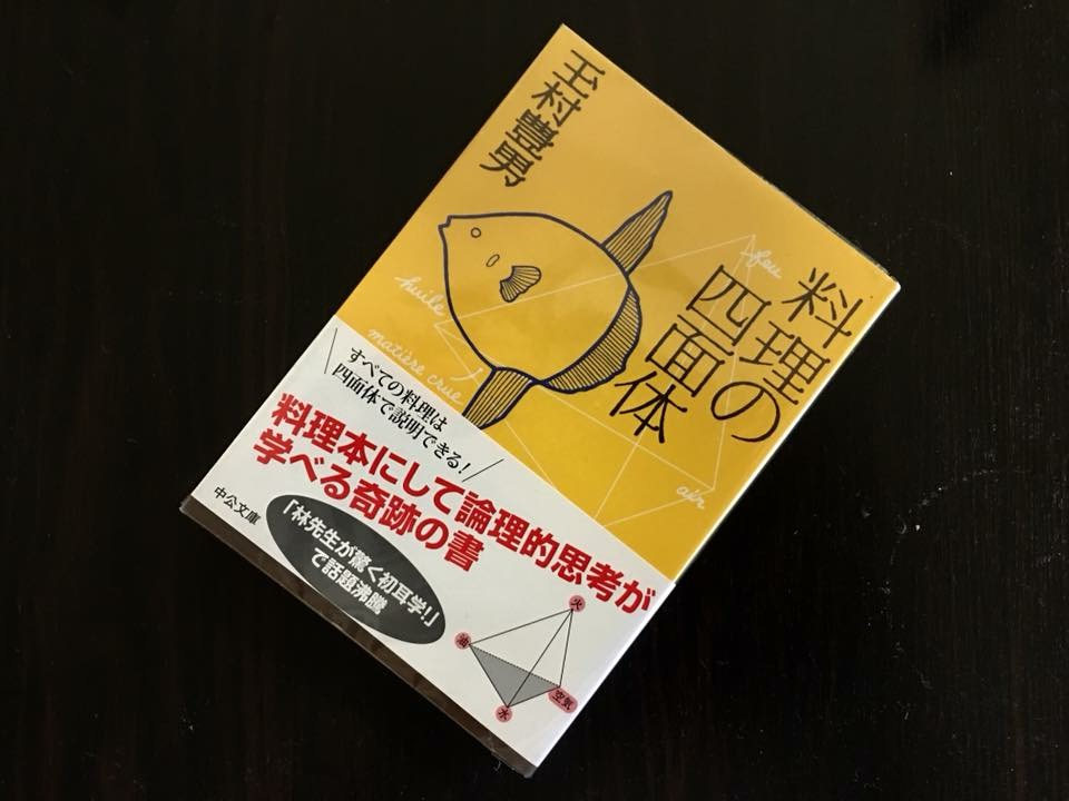 料理の四面体 玉村豊男