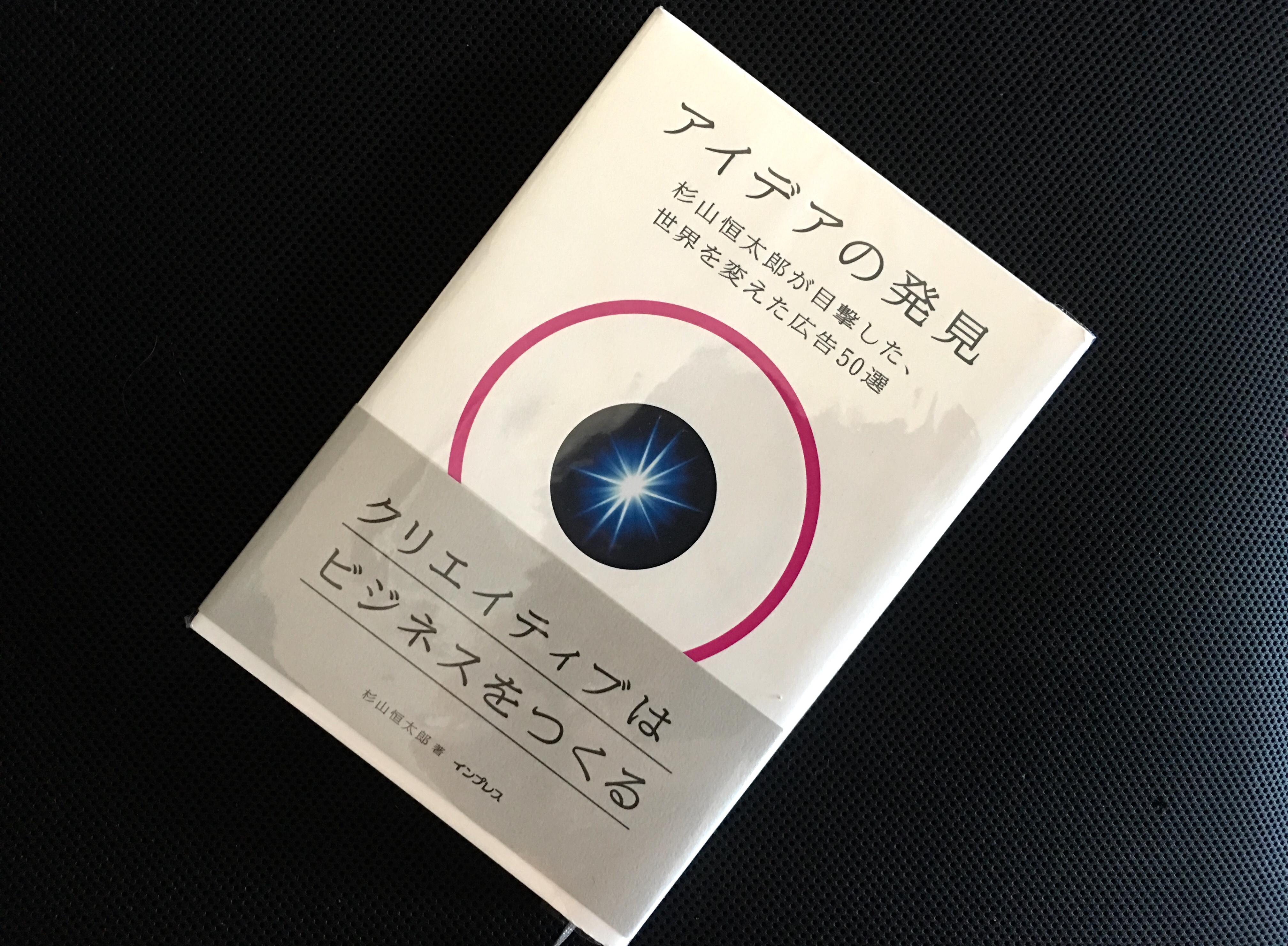 アイデアの発見〜杉山恒太郎が目撃した世界を変えた広告50選〜
