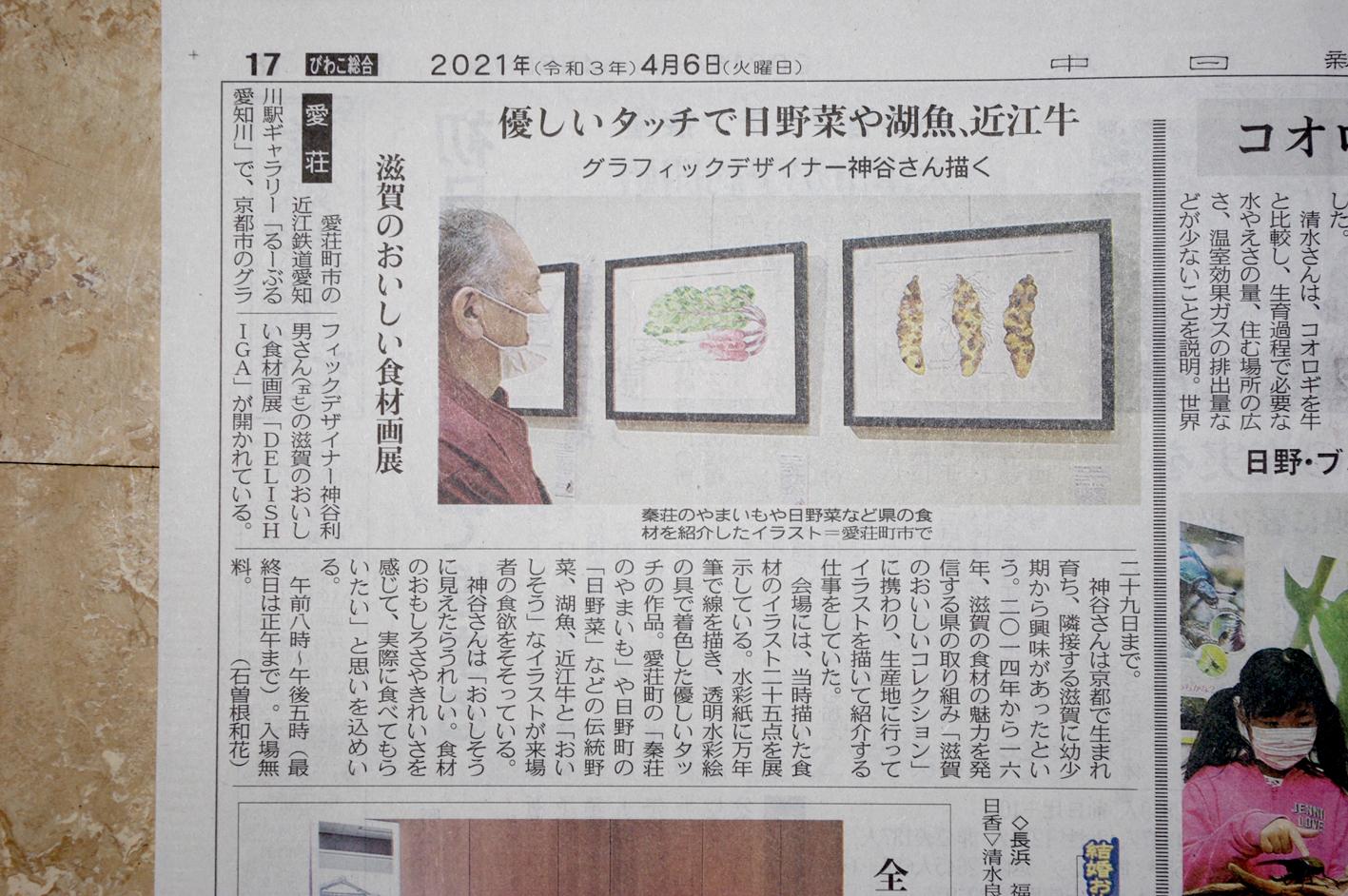 DELISHIGA展中日新聞様に掲載いただきました