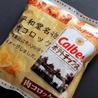 [Calbee]平和堂名物 肉コロッケポテトチップス