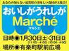 滋賀県おいしがうれしが2連ポスター[東京]