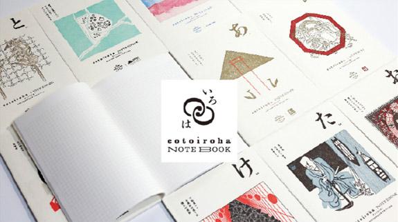 [京都活版印刷所伏見]こといろはノート