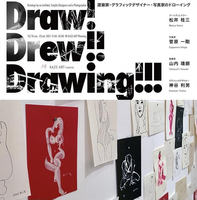 Draw! Drew!! Drawing!!!